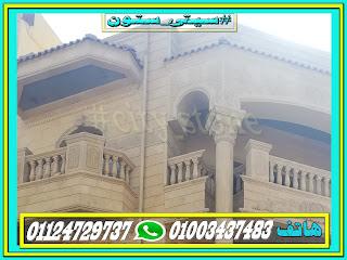 اسعار-ديكورات-حجر-هاشمى-مصر