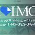 افضل موقع للتعديل وضغط الصور بجميع الصيغ PNG-JPEG-JPG-GIF ! | جربه الآن