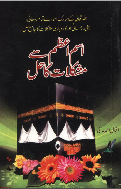 isme Azam se Mushkilat ka hal By Iqbal Ahmad Madani cover page