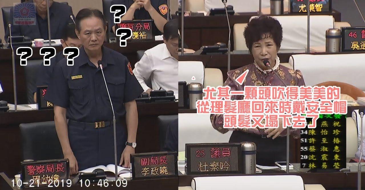 警察局長問號??議員:安全帽會壓壞髮型?建議警方違規盡量勸導就好|網友湧入粉專蓋大樓