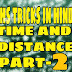TIME AND DISTANCE IN HINDI PART - 2 समय और दूरी  भाग - 2