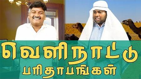 Velinattu Paridhabangal | OPS & EPS Troll