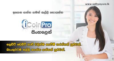 iCoinPro - ඉගෙන ගන්න ගමන් සල්ලි හොයන්න. | iCoinPro - Earn while Learn! (www.sathsayura.lk)