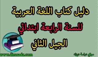 دليل كتاب اللغة العربية للسنة الرابعة ابتدائي الجيل الثاني
