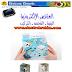 تحميل كتاب رائع في فحص العناصر الإلكترونية وإختبارها  pdf    Electronic_Elements