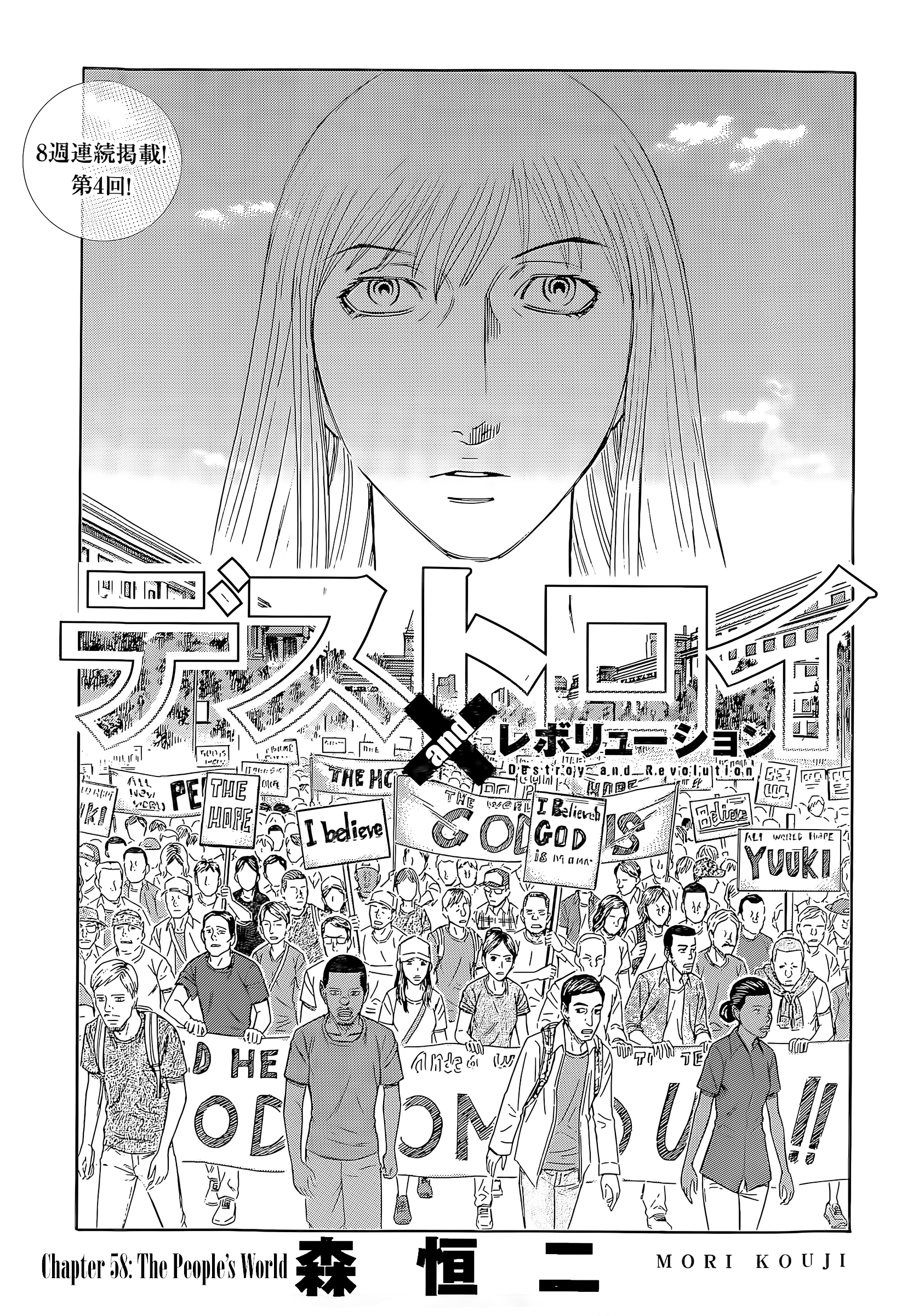 Destroy and Revolution - Chapter 59
