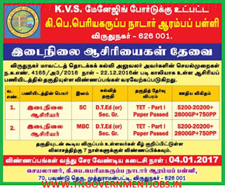 Applications are invited for Primary Teacher Post (PRT) in K P Periyakaruppa Nadar Primary School Virudhunagar  (Govt Aided)