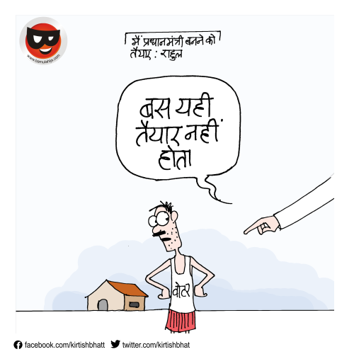 kirtish bhatt, daily Humor, indian political cartoon, cartoons on politics, bbc cartoons, hindi cartoon, indian political cartoonist, rahul gandhi cartoon