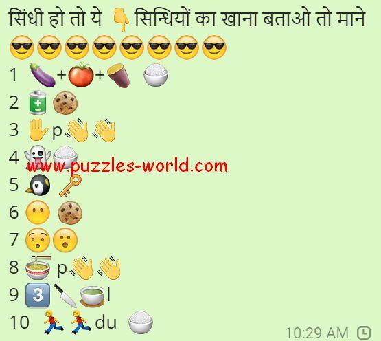 Sindhiyo ka khana batao