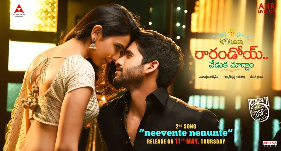 Rarandoi Veduka Chudham 5th Day Box Office Collection