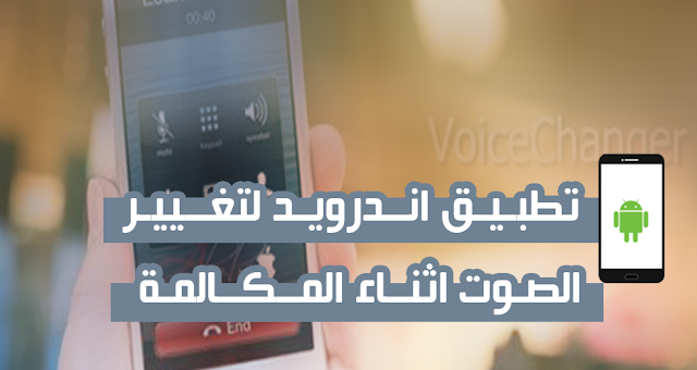 كيفية تغيير الصوت أثناء الاتصال الي صوت الفتيات وتغيير رقمك و تسجيل المكالمات الهاتفية آتناء إجراء الاتصال