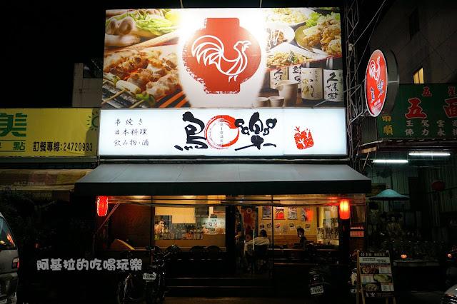 17991357 1291031624283413 4517216161418271475 o - 日式料理 鳥樂 串燒日本料理 Toriraku