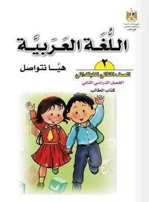 تحميل كتاب اللغة العربية للصف الثانى الابتدائى الترم الثانى 2019-2020-2021-2022