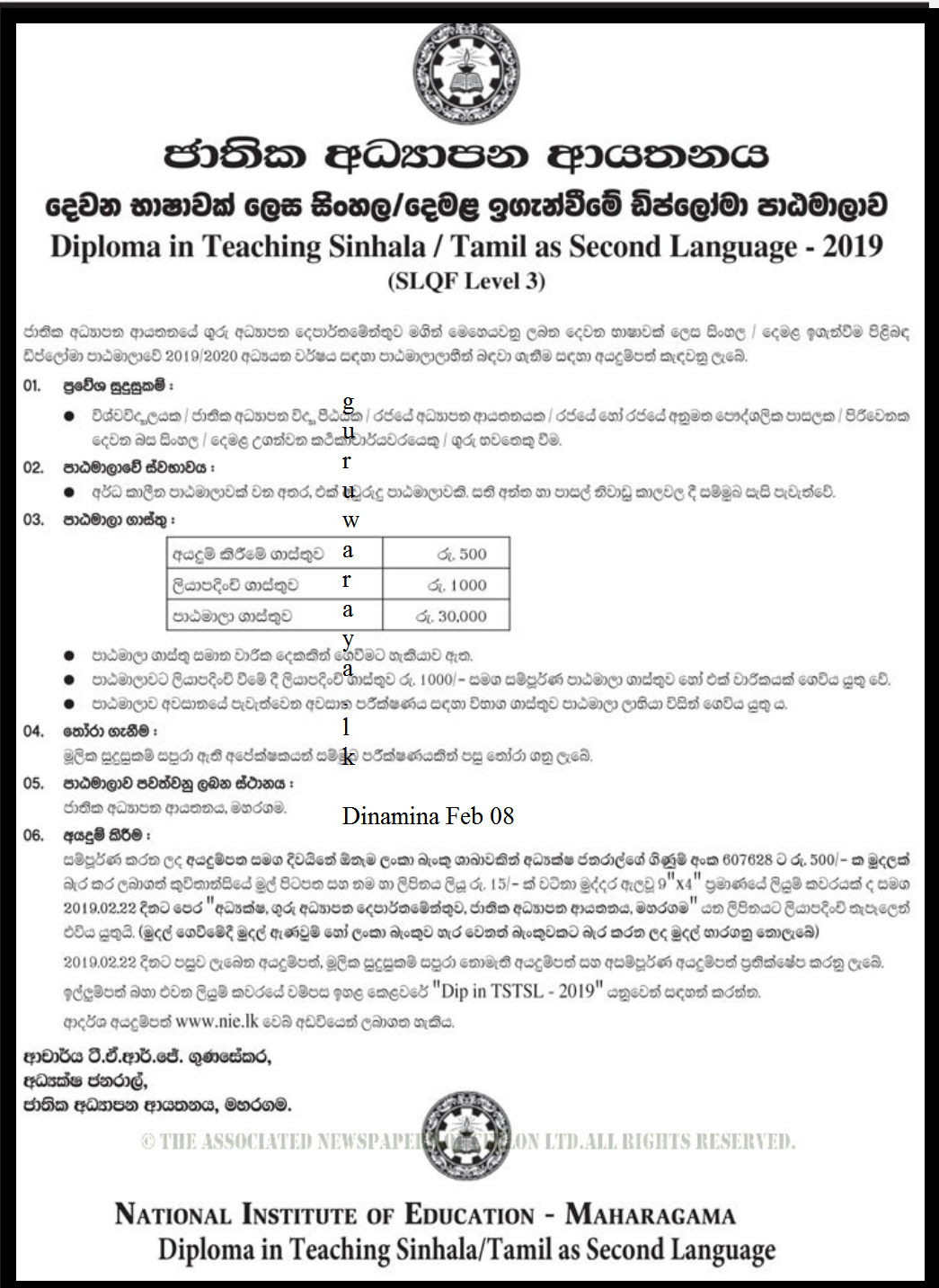 Diploma in Teaching Sinhala / Tamil as a Second Language