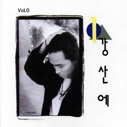 Kang San Ae – Vol.1 …라구요 (FLAC)