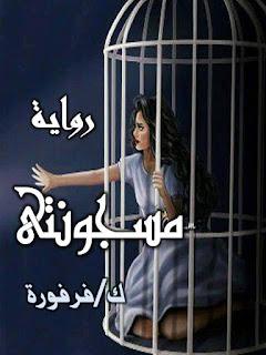 تحميل رواية مسجونتي، رواية مسجونتي كاملة، رواية مسجونتي الجزء الجديد، جميع أجزاء رواية مسجونتي