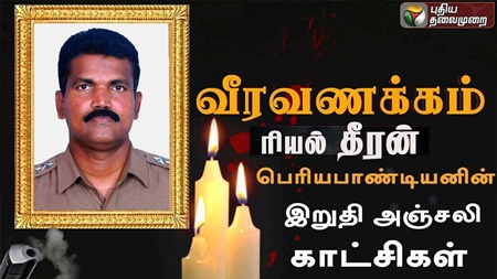 Real Dheeran Police Inspector Periyapandiyan funerals full coverage