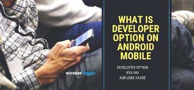और Developer Option को Use कैसे करे. और किस तरह आप अपने Android Phone में Developer Option को Activate/Enable कैसे करे. दोस्तो Android Mobile में Developer Option में के बारे में कुछ ही लोग जानते है. क्योंकि ऐसा इसलिए कि ये Developer Option Hide होता है इसलिए जब तक आप ये Developer Feature को Activate नय कर लेते तब तक ये Feature Hide ही रहता है