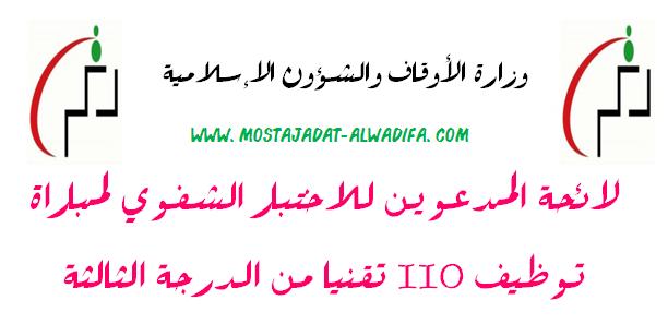 وزارة الأوقاف والشؤون الإسلامية لائحة المدعوين للاختبار الشفوي لمباراة توظيف 110 تقنيا من الدرجة الثالثة