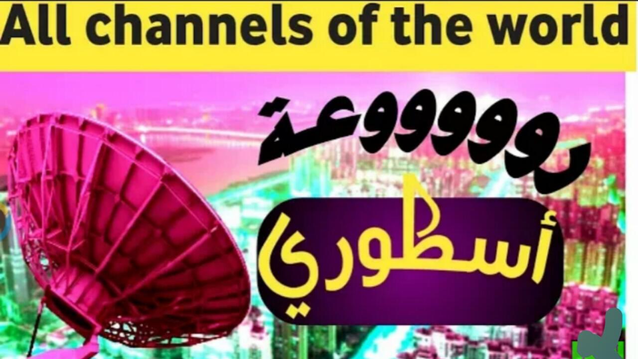 تحديث رائع للتطبيق الرائع لمشاهدة القنوات العربية وقنوات المغرب العربي مجانا