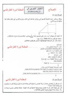 36063687 2091436331096136 578368233178923008 n - المسألة الأخيرة قبل إمتحان الرياضيات ...هامة جدا ....مرفقة بالإصلاح
