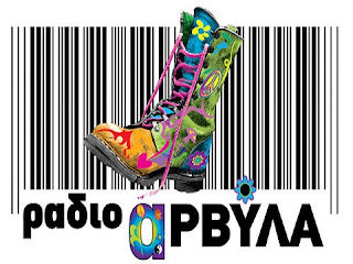 Rixnei-avlaia-to-Radio-arvyla