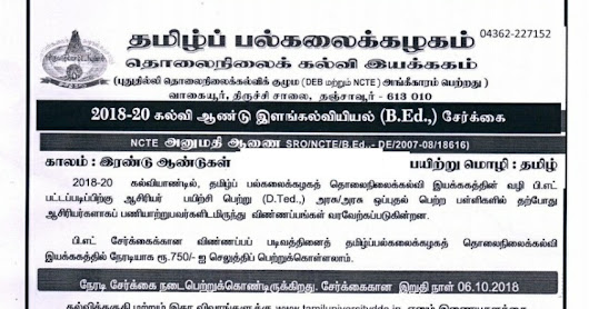 B.Ed - Academic Year 2018 - 2020 Admission Notification | Tamil University ( Last Date : 06.10.2018 )