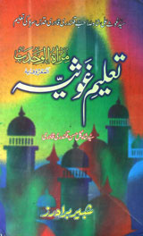 Taleem-e-Ghousia Urdu Islamic PDF Book Free Download