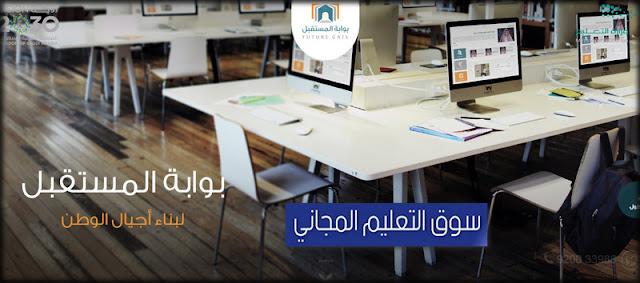 موقع بوابة المستقبل تسجيل الدخول الطالب والمعلم اسهل طريقة future gate