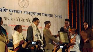 K B Nepali receiving 19th Parasmani Puraskar