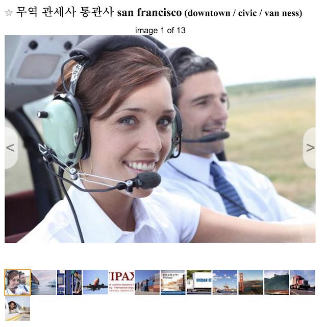 미국 샌프란시시코 수출입 무역 관세사 통관사 San Francisco Customs Broker South Korea FTA Trade