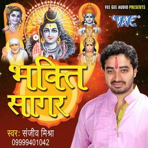Bhakti Sagar - Sanjeev Mishra Bhojpuri music album
