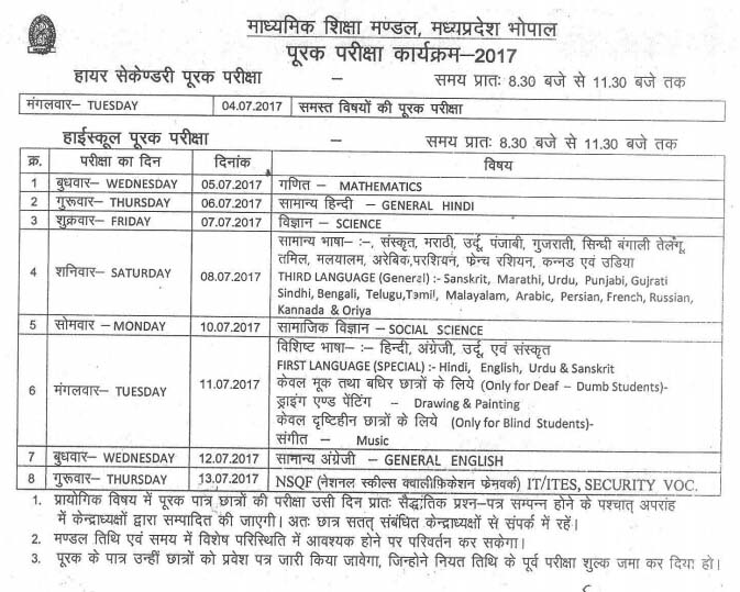 Madhya pradesh 12th class supplementary exam time table for 9th class time table