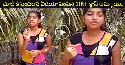 10th Class Girl Challenging PM Narendra Modi ,. 10th Standard Kerala student challenging Indian Prime Minister Sri. Narendra Modi.