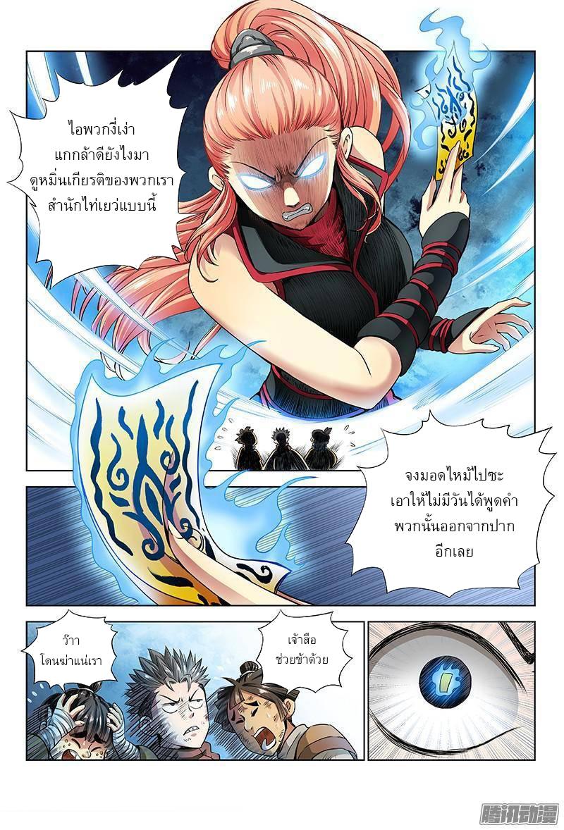 อ่านการ์ตูน Call Me God! 17 ภาพที่ 5
