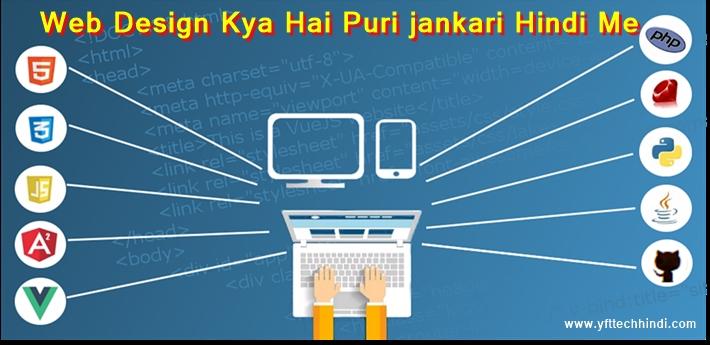 Web Design Kya, Web Design Kya Hai Puri jankari Hindi Me