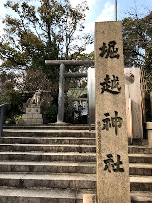 吉方位 大阪 堀越神社