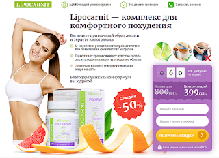 https://luckproduct.ru/lipocarnit/?ref=275948&lnk=2072189