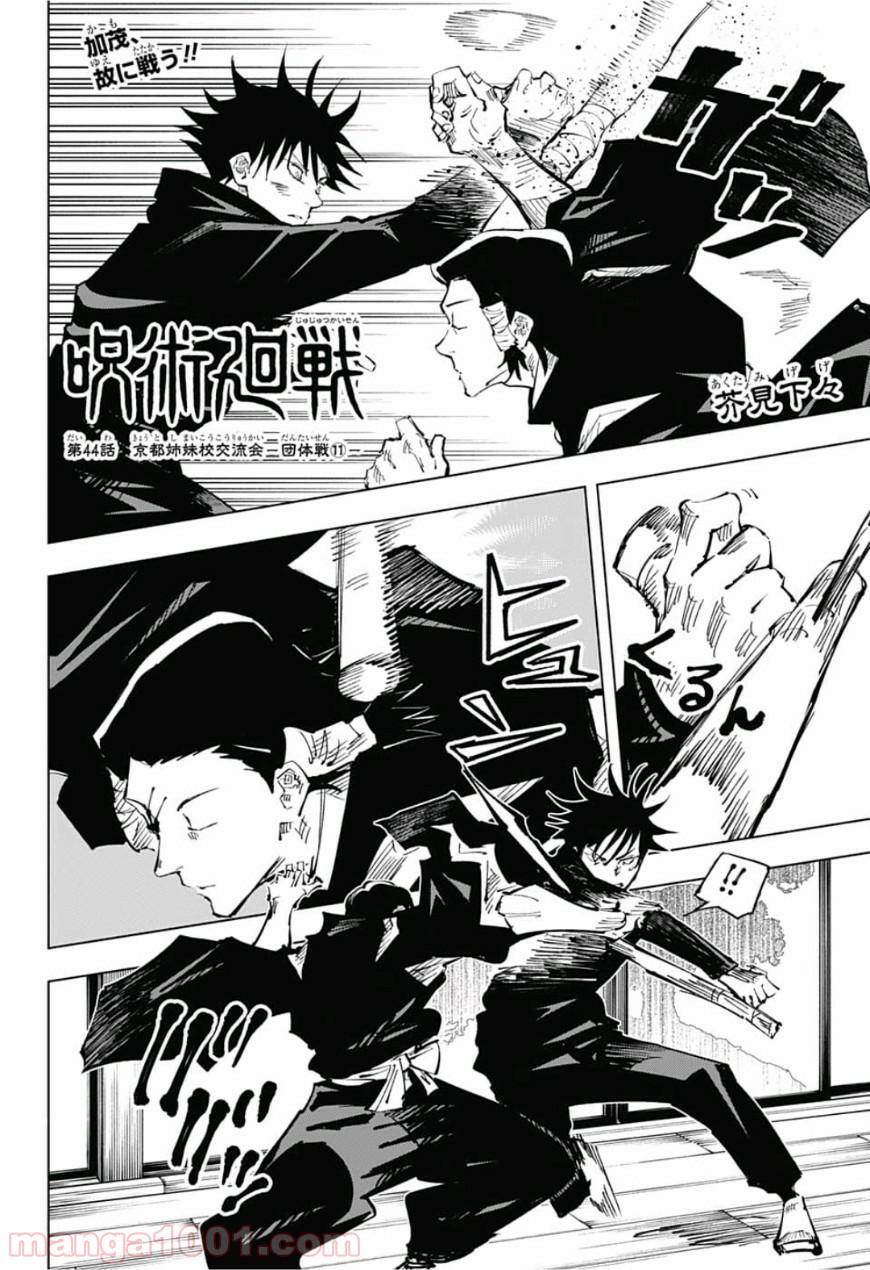 呪術廻戦 – Raw 【第44話】 – Manga Raw