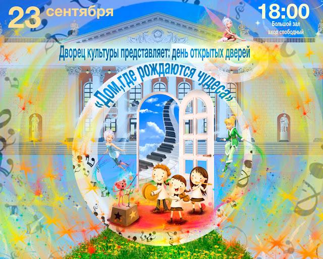23 сентября во Дворце Гагарина – День открытых дверей!