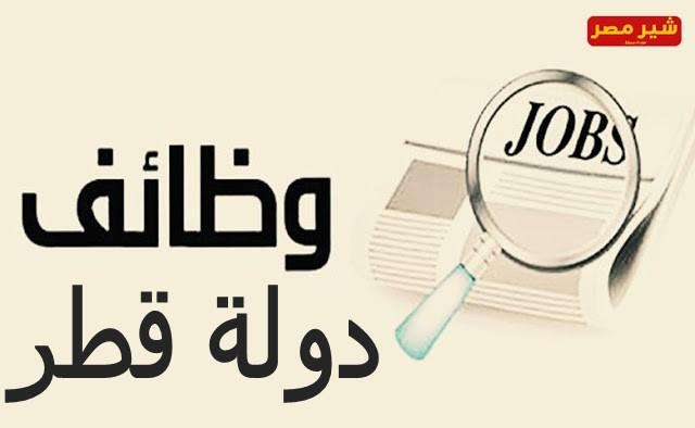 وظائف خاليه | مطلوب مدرسين ومدرسات للعمل فى دولة قطر