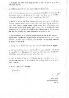 tough-location-allowance-to-railway-employees-order-in-hindi-page2