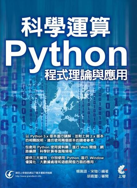 Python教學書籍【科學運算:Python程式理論與應用】