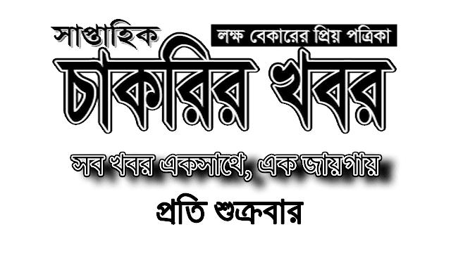 সাপ্তাহিক চাকরির খবর পত্রিকা ৭ আগস্ট ২০২০ - Saptahik chakrir khobor potrika 7 august 2020