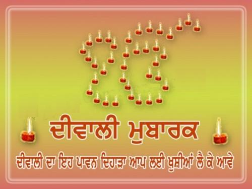 Happy Diwali Messages in Punjabi