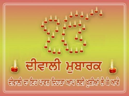 Happy Diwali Messages in Punjabi