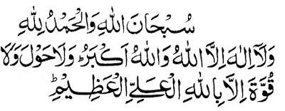 Third Kalma,   Kalima-e-Tamjeed (Glorification Of Allah)