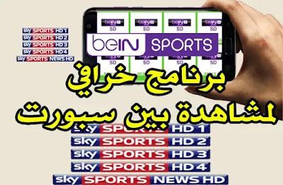 تحميل-برنامج-tv-للكمبيوتر-لمشاهدة-القنوات-المشفرة-مجانا-Live NetTV