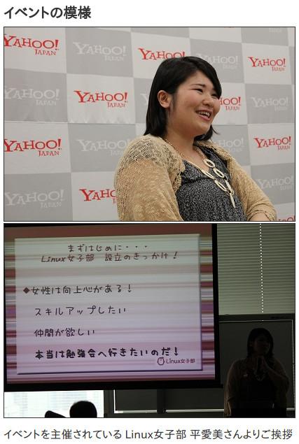 女子が使うLinuxとは?Fedoraユーザーの平愛美さん。
