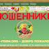 Fruit-Ferm.org - Отзывы, развод, без вложения, сайт платит деньги?